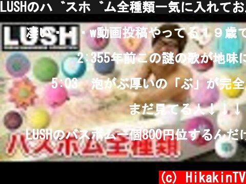 LUSHのバスボム全種類一気に入れてお風呂入ってみた!  (c) HikakinTV