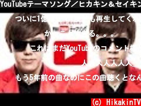 YouTubeテーマソング/ヒカキン&セイキン  (c) HikakinTV