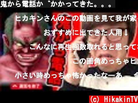 鬼から電話がかかってきた。。。  (c) HikakinTV