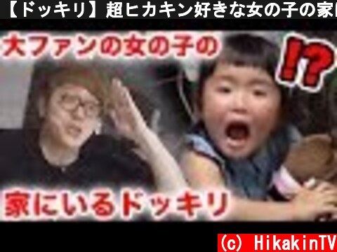 【ドッキリ】超ヒカキン好きな女の子の家にいるドッキリしたら大変なことにw【感動】  (c) HikakinTV