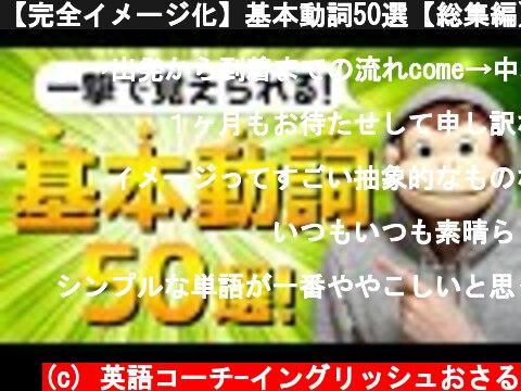 【完全イメージ化】基本動詞50選【総集編】  (c) 英語コーチ-イングリッシュおさる