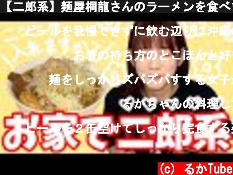 【二郎系】麺屋桐龍さんのラーメンを食べました  (c) るかTube
