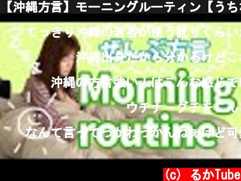 【沖縄方言】モーニングルーティン【うちなーぐち】  (c) るかTube