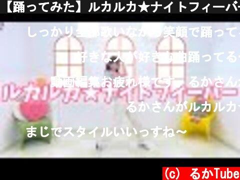 【踊ってみた】ルカルカ★ナイトフィーバー踊ってみた【るかなので】  (c) るかTube