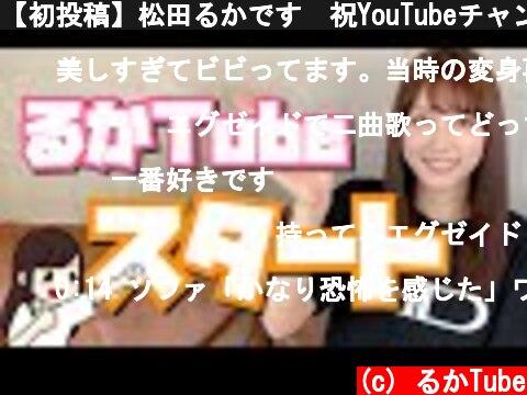 【初投稿】松田るかです🌟祝YouTubeチャンネル、るかTube開設!  (c) るかTube