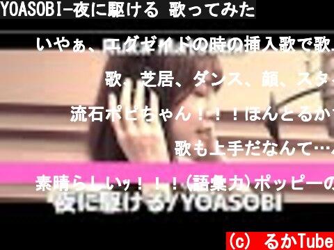 YOASOBI−夜に駆ける 歌ってみた  (c) るかTube