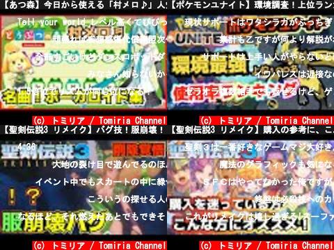 トミリア / Tomiria Channel(おすすめch紹介)