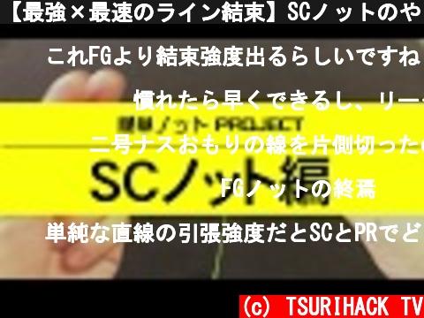 【最強×最速のライン結束】SCノットのやり方を分かり易く解説!簡単ノットPROJECT - TSURIHACK  (c) TSURIHACK TV