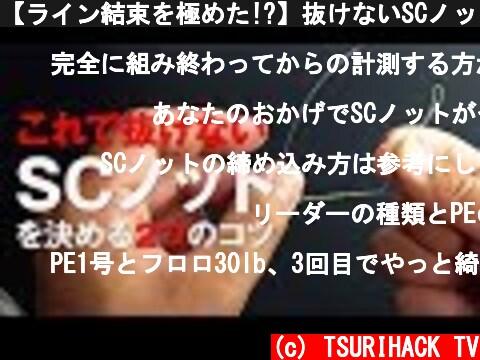 """【ライン結束を極めた!?】抜けないSCノットを決める""""2つのコツ"""" 簡単ノットPROJECT - TSURIHACK  (c) TSURIHACK TV"""