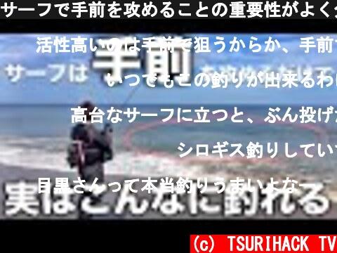 サーフで手前を攻めることの重要性がよく分かる動画!ヒラメやマゴチは思ったよりも近くにいる  (c) TSURIHACK TV