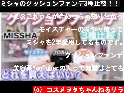 ミシャのクッションファンデ3種比較!!  (c) コスメヲタちゃんねるサラ