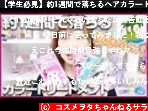 【学生必見】約1週間で落ちるヘアカラートリートメント  (c) コスメヲタちゃんねるサラ