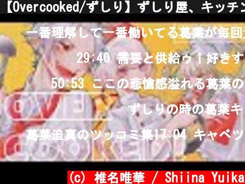 【Overcooked/ずしり】ずしり屋、キッチンアルバイトはじめます【にじさんじ/椎名唯華】  (c) 椎名唯華 / Shiina Yuika