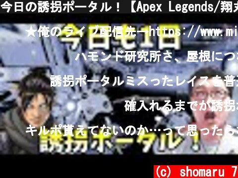 今日の誘拐ポータル!【Apex Legends/翔丸】#shorts  (c) shomaru 7