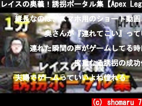 レイスの奥義!誘拐ポータル集【Apex Legends/翔丸】#shorts  (c) shomaru 7