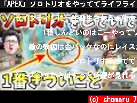「APEX」ソロトリオをやっててライフラインが見えたら絶望しそうになるシーン!【翔丸/ショート動画】#shorts  (c) shomaru 7