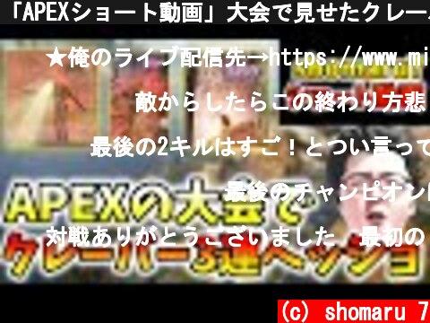 「APEXショート動画」大会で見せたクレーバー3連ヘッショ!【翔丸/エーペックスレジェンズ】#shorts  (c) shomaru 7