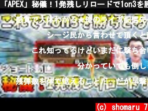 「APEX」秘儀!1発残しリロードで1on3を勝ちとる!【翔丸/ショート動画】#shorts  (c) shomaru 7