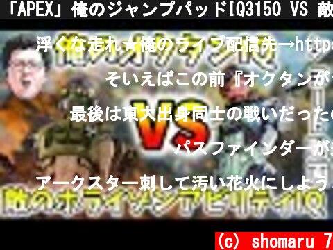 「APEX」俺のジャンプパッドIQ3150 VS 敵のホライゾンアビリティIQ99999999999【翔丸/ショート動画】#shorts  (c) shomaru 7