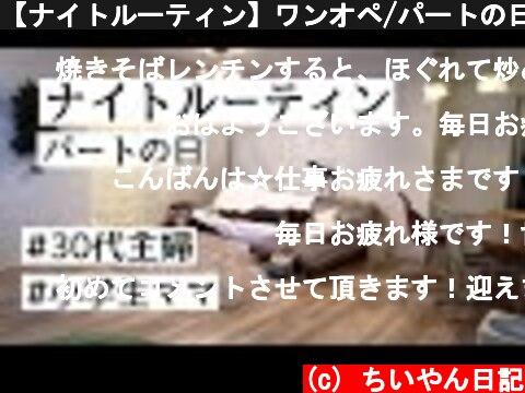 【ナイトルーティン】ワンオペ/パートの日/主婦  (c) ちいやん日記