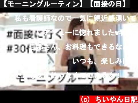 【モーニングルーティン】【面接の日】  (c) ちいやん日記