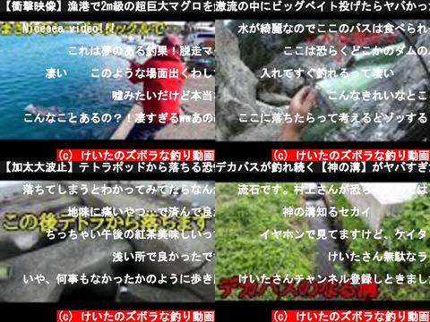 けいたのズボラな釣り動画(おすすめch紹介)