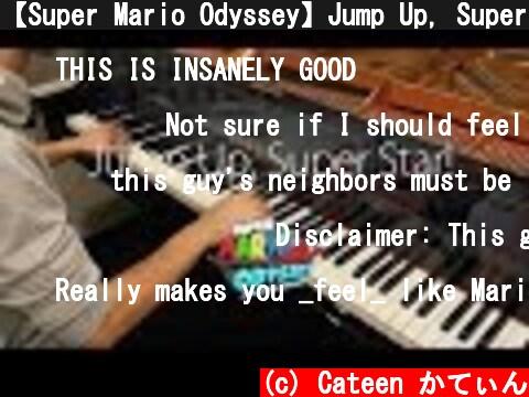 【Super Mario Odyssey】Jump Up, Super Star! 【Piano Cover】スーパーマリオ オデッセイ メインテーマ  [かてぃん]  (c) Cateen かてぃん