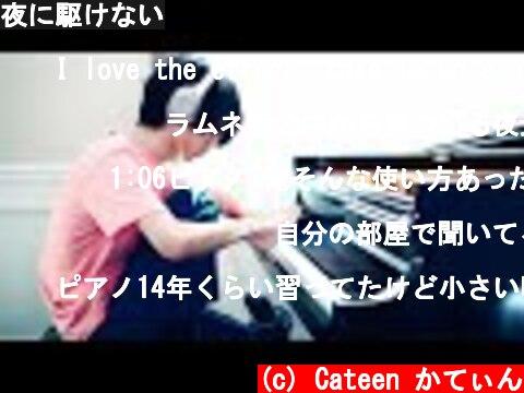 夜に駆けない  (c) Cateen かてぃん