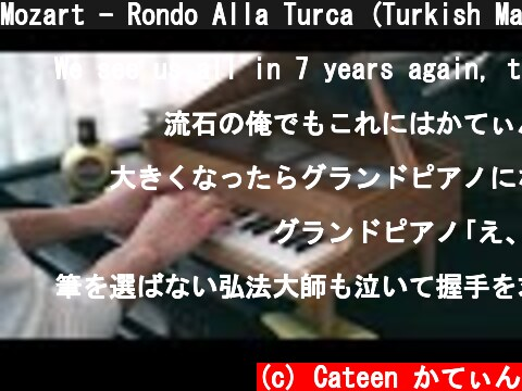 Mozart - Rondo Alla Turca (Turkish March) Medley on Toy Piano  (c) Cateen かてぃん