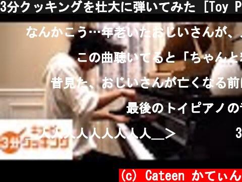 """3分クッキングを壮大に弾いてみた [Toy Piano × Grand Piano] Epic """"The Parade of the Wooden Soldiers""""  (c) Cateen かてぃん"""