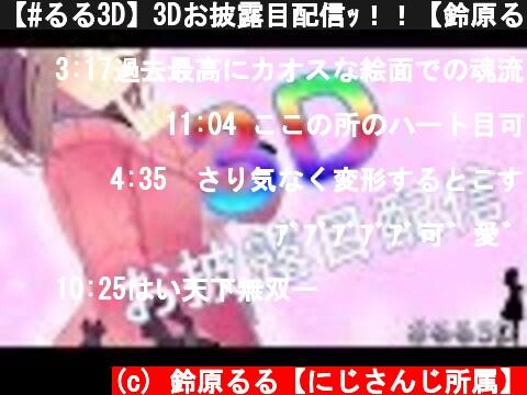 【#るる3D】3Dお披露目配信ッ!!【鈴原るる/にじさんじ】  (c) 鈴原るる【にじさんじ所属】