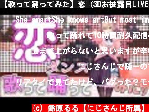 【歌って踊ってみた】恋(3Dお披露目LIVE ダンスVer)【にじさんじ/鈴原るる】  (c) 鈴原るる【にじさんじ所属】
