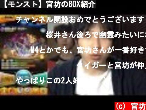 【モンスト】宮坊のBOX紹介  (c) 宮坊