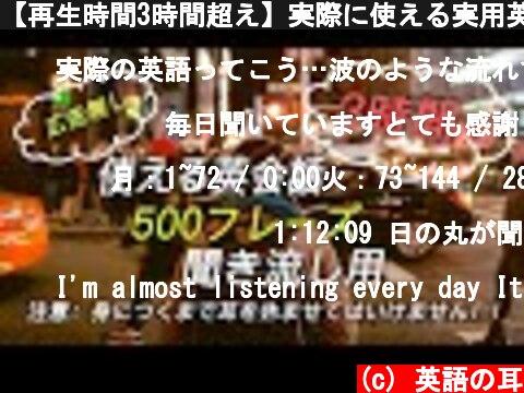 【再生時間3時間超え】実際に使える実用英会話フレーズ500 聞き流し用  (c) 英語の耳