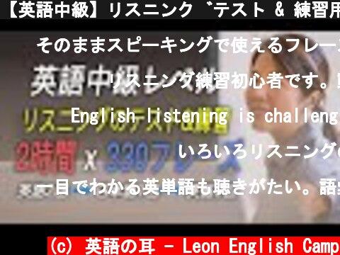 【英語中級】リスニングテスト & 練習用動画 (330フレーズ x 2時間)  (c) 英語の耳 - Leon English Camp