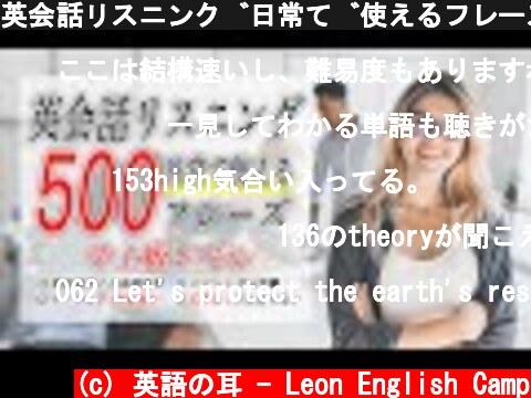英会話リスニング日常で使えるフレーズ500中上級【3時間、広告無し】  (c) 英語の耳 - Leon English Camp