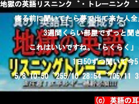 地獄の英語リスニング・トレーニング【7時間連続再生】【日本語字幕付き】  (c) 英語の耳