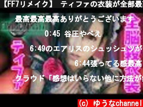 【FF7リメイク】 ティファの衣装が全部最高過ぎる!【ファイナルファンタジーVII リメイク】FINAL FANTASY VII REMAKE  (c) ゆうなchannel