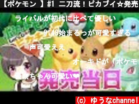 【ポケモン 】#1 二刀流!ピカブイ☆発売当日プレイ 【Let's Go! ピカチュウ/イーブイ】  (c) ゆうなchannel