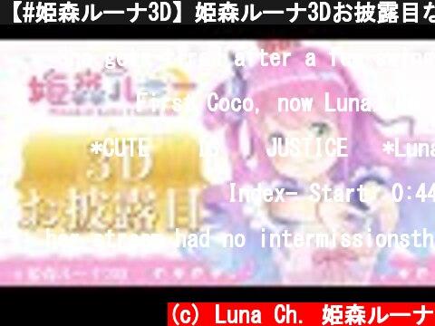 【#姫森ルーナ3D】姫森ルーナ3Dお披露目なのら~!【#JointhefutureJP】  (c) Luna Ch. 姫森ルーナ