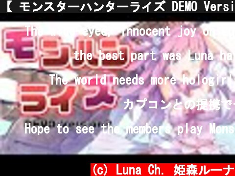 【 モンスターハンターライズ DEMO Version2 】一狩り行こうぜ!なのらっ(・o・🍬) MHRise【姫森ルーナ/ホロライブ】  (c) Luna Ch. 姫森ルーナ