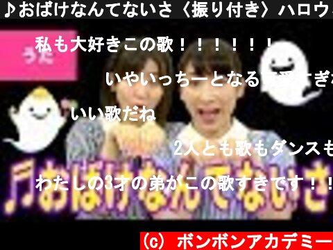 ♪おばけなんてないさ〈振り付き〉ハロウィンの歌【日本の歌・唱歌】 / Halloween song  (c) ボンボンアカデミー