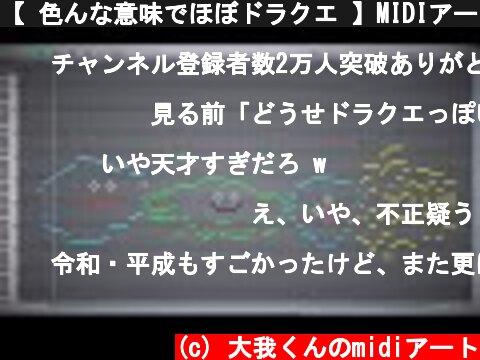 ほぼドラクエ-MIDIアート-(おすすめ動画)