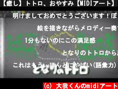 宮崎アニメ、となりのトトロ-MIDIアート-(おすすめ動画)
