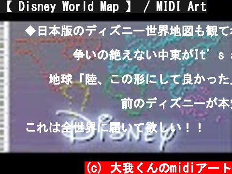 Disney World Map-MIDIアート-(おすすめ動画)