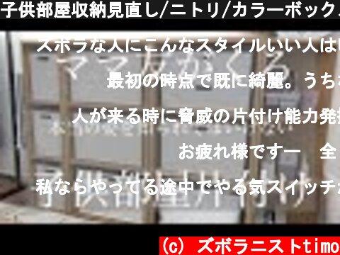 子供部屋収納見直し(おすすめ動画)