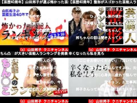 山田邦子 クニチャンネル(おすすめch紹介)