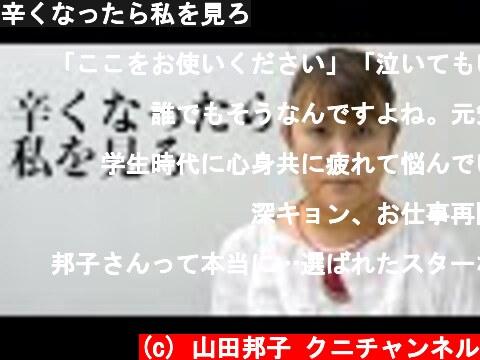 辛くなったら私を見ろ  (c) 山田邦子 クニチャンネル