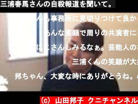 三浦春馬さんの自殺報道を聞いて。  (c) 山田邦子 クニチャンネル