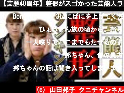【芸歴40周年】整形がスゴかった芸能人ランキングを発表します。  (c) 山田邦子 クニチャンネル